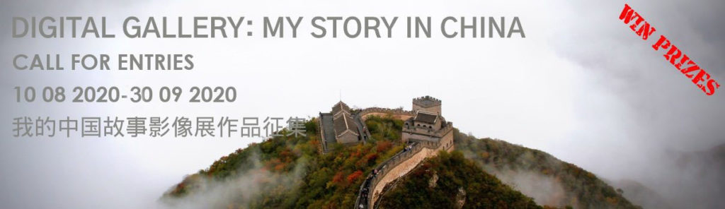 My Story in China